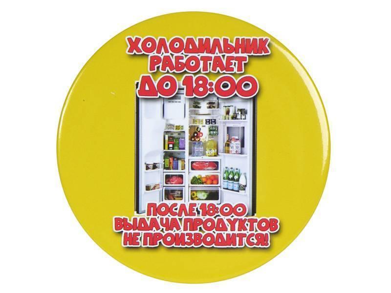 смешные картинки на магнит холодильника финале